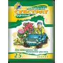 """Субстрат  """"Универсальный"""" 2,5 литров"""