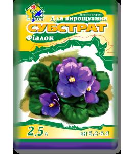 """Субстрат """" Для фіалок"""" 2,5 л"""