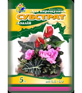 """Субстрат """"Для азалій"""" 5 л"""