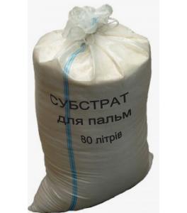 """Субстрат """" для пальм"""" 80,0 литров"""