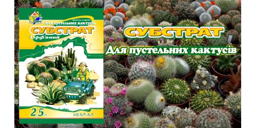 "Субстрат ""Для пустельних кактусів"""