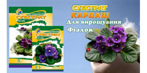 """Субстрат """"Для Фиалок"""""""